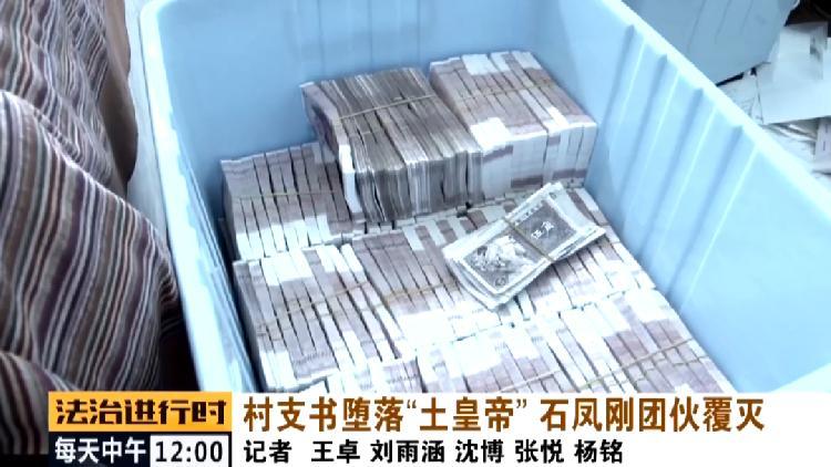 北京一村支书被判无期:抓捕现场收缴金条31公斤