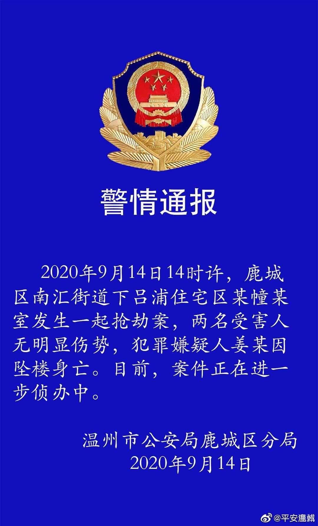 浙江温州男子入室抢劫后从五楼坠亡 受害人成功逃脱