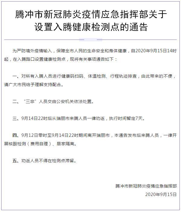 云南腾冲:9月14日22时后从瑞丽市来腾人员一律劝返