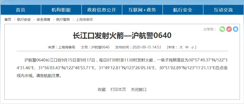 上海海事局:长江口自9月15日起连续3日发射火箭