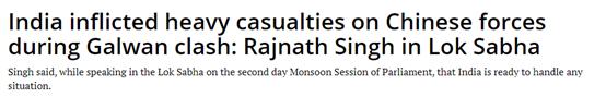 """印度首发官方声明:""""给解放军造成重大伤亡!"""""""