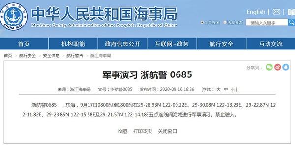 浙江海事局:9月17日在东海进行军事演习 禁止驶入
