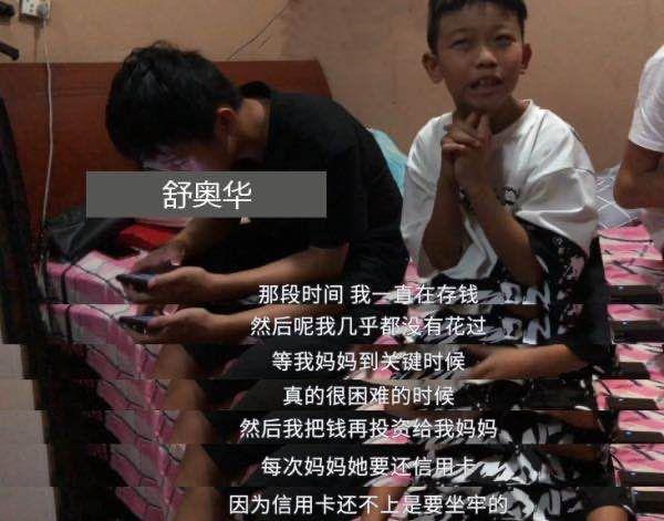 12岁少年直播养家:他承受了这个年纪不该有的压力