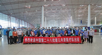 中国向几内亚派出第28批援助医疗队