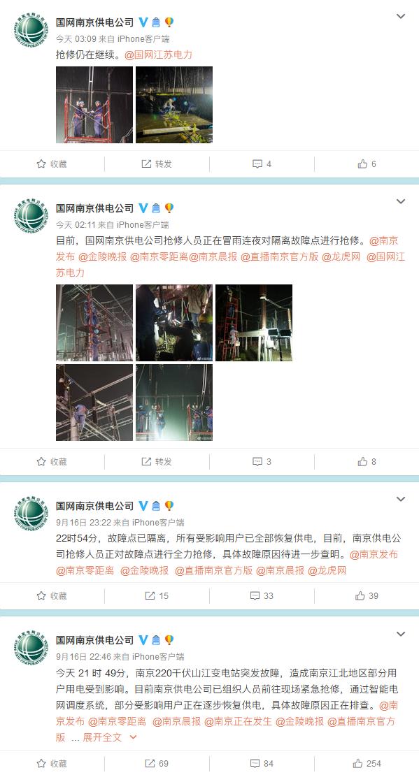"""""""南京停电""""上热搜 供电公司回应"""