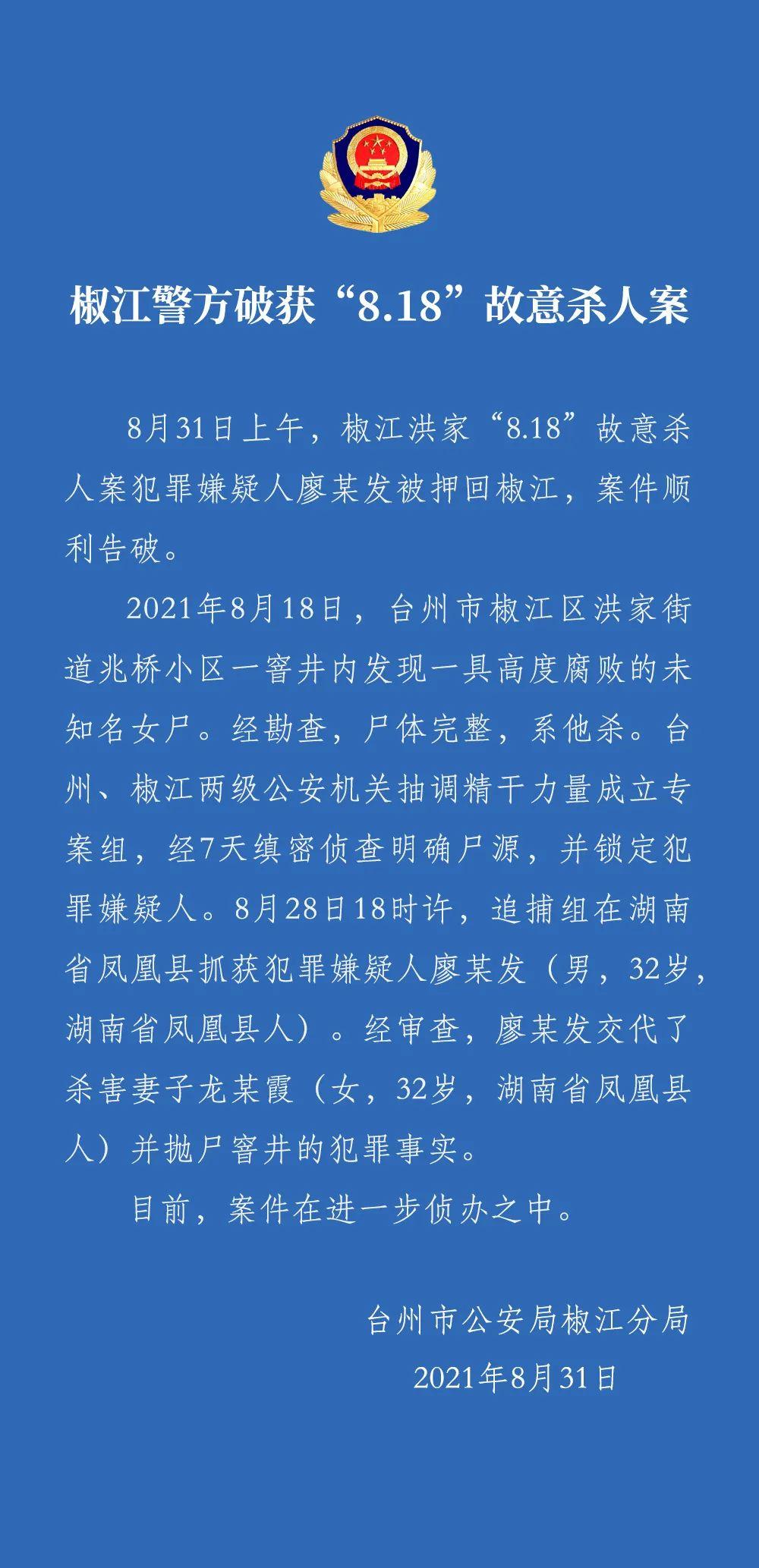 浙江检察:杀害妻子抛尸窨井 一嫌犯被批捕