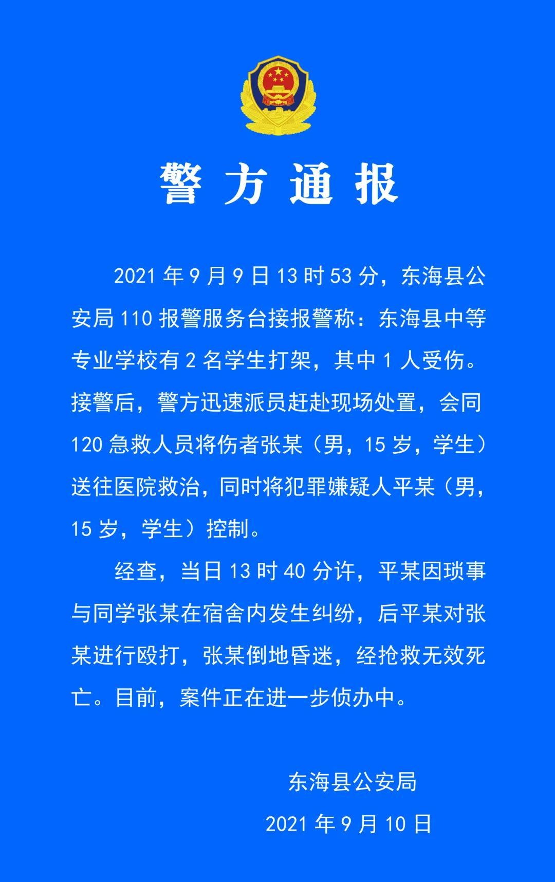 连云港一15岁男孩学校内被同学殴打致死 警方:已控制嫌疑人