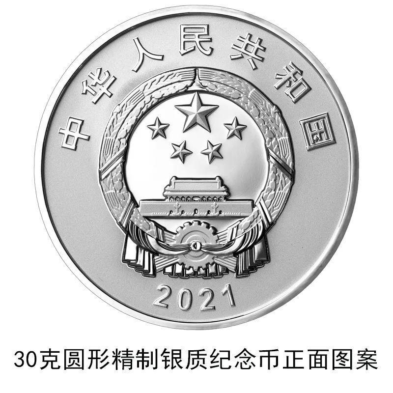 中国-巴基斯坦建交70周年 央行将发行金银纪念币