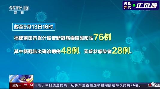 福建仙游县长:目前重点关注这三个疫情传播链条