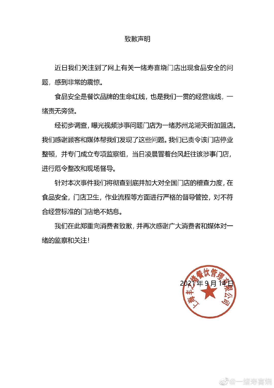 上海网红日料一绪寿喜烧致歉 涉事门店停业整顿