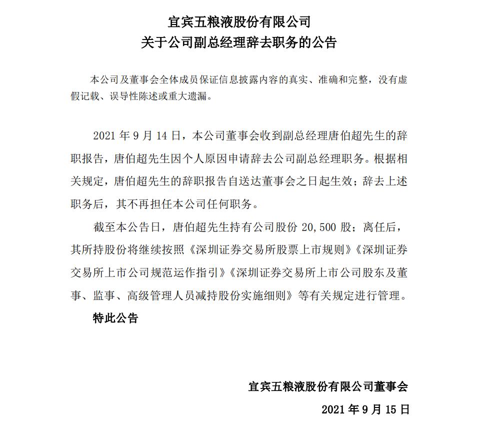五粮液:副总经理唐伯超因个人原因辞职