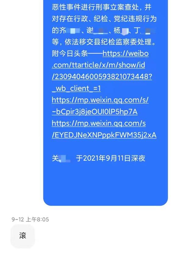 """河北平山用""""滚""""回复短信的政法委书记 今日致电当事人道歉"""