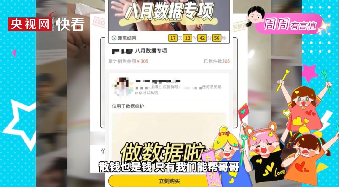 """侠客岛:动辄数百万上千万!粉丝曝""""饭圈集资""""内幕"""