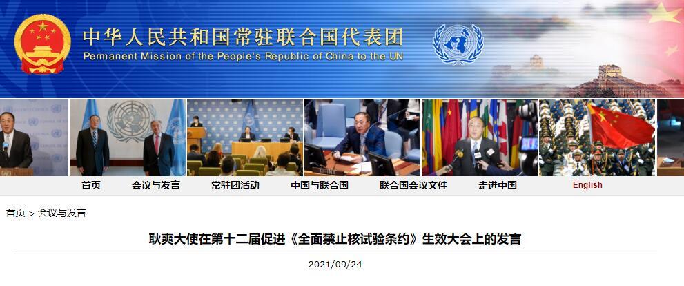 耿爽:中国不会成为《全面禁止核试验条约》生效的阻碍