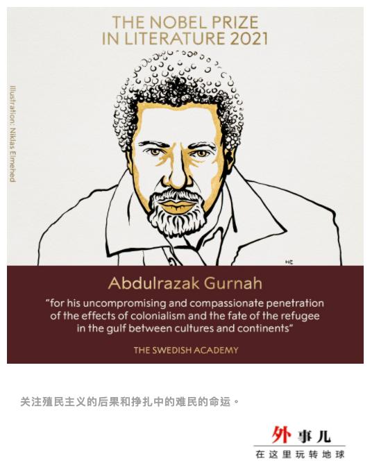 今年诺贝尔文学奖为何颁给了他?