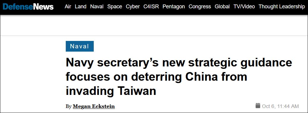 """狂妄!他放话:要阻止大陆""""收复台湾"""""""