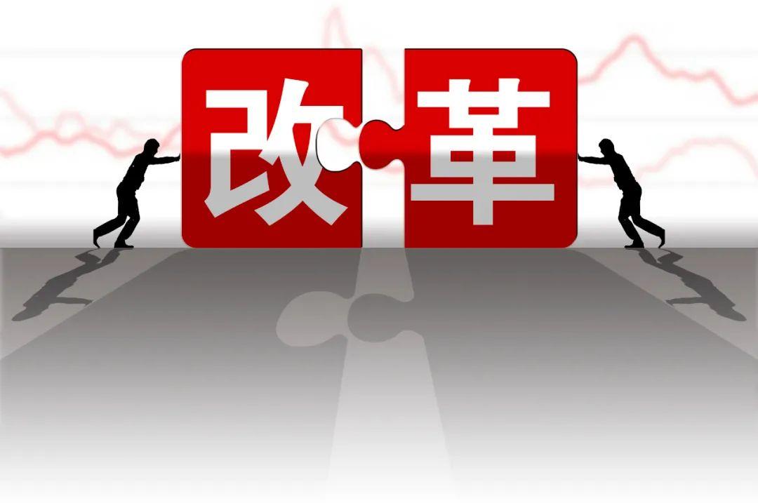 """新京报:事业单位改革,要""""瘦身""""与""""健体""""并重"""