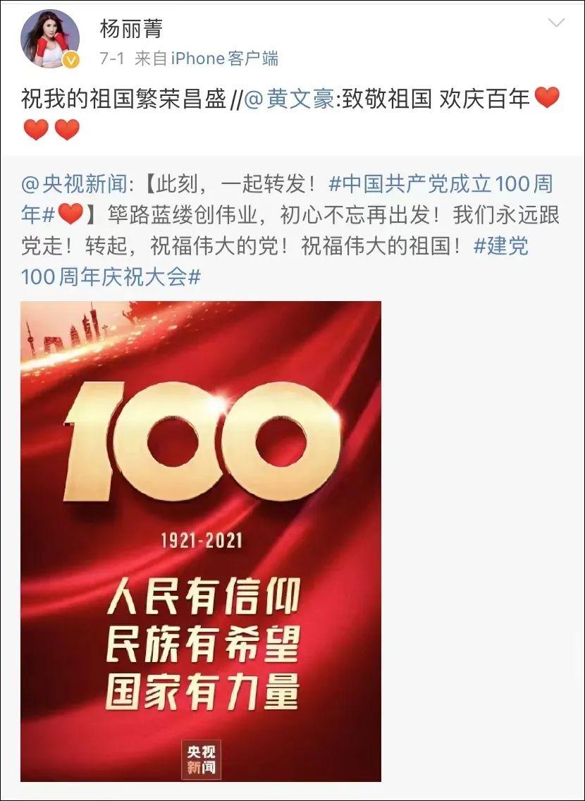 被说不要发爱国信息,台湾女艺人回呛