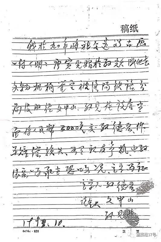 """""""祖传宝物""""被警方扣押后丢失 男子31年追偿未果"""