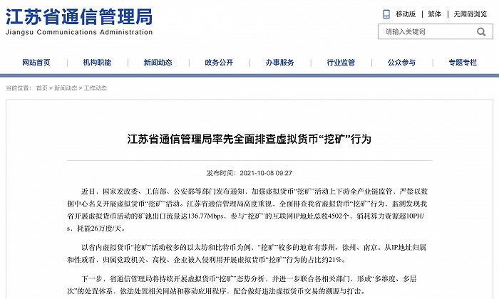 """一天耗能26万度 江苏全面排查虚拟货币""""挖矿""""行为"""