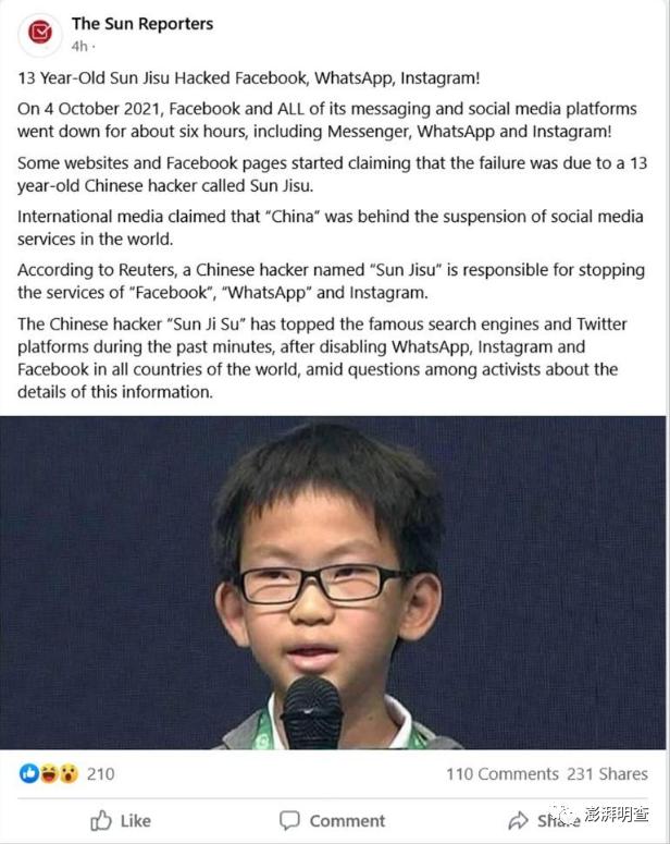 """""""13岁中国黑客""""攻陷脸书?"""