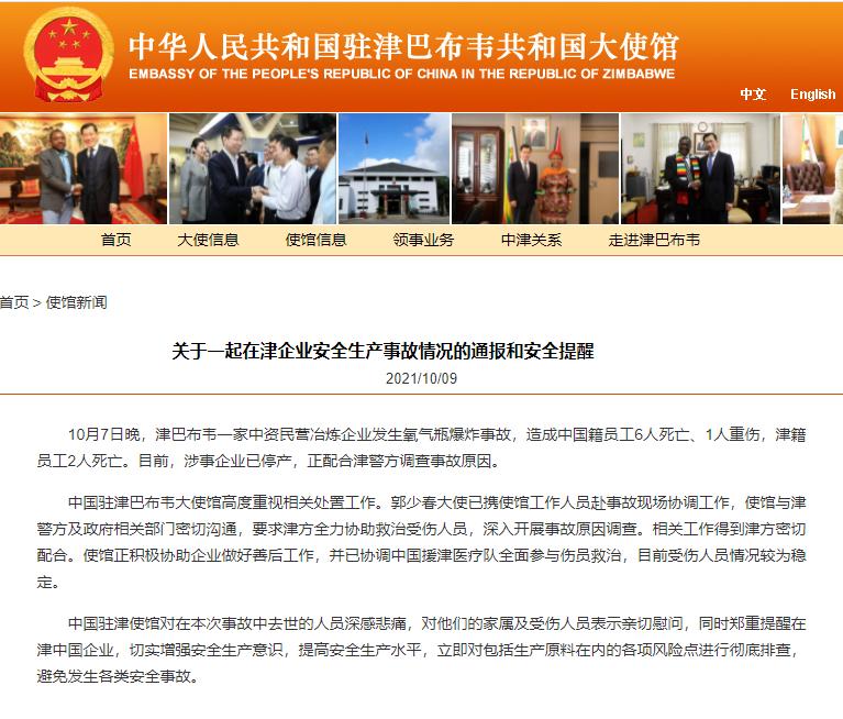 6名中国籍员工在津巴布韦遇难,使馆通报!