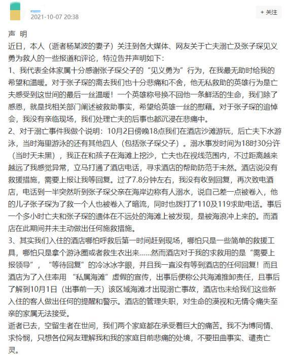 34岁董秘海滩溺亡、26岁施救者遇难,酒店推卸责任?