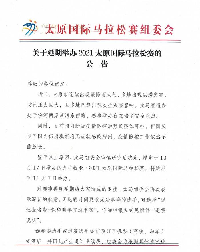 因山西暴雨 2021太原国际马拉松赛将延期举办