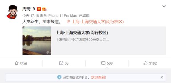 周琦到上海交大报到成姚明校友 此前已加盟澳联赛