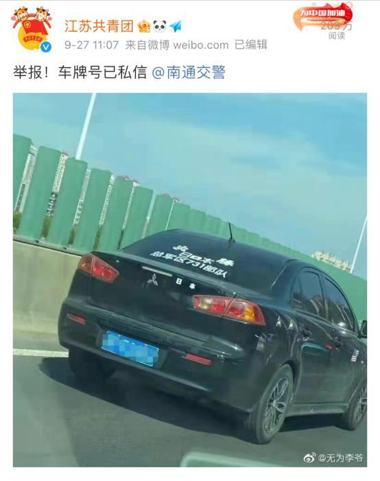 """媒体:""""精日""""标语当车贴,车主商家被罚,冤吗?!"""