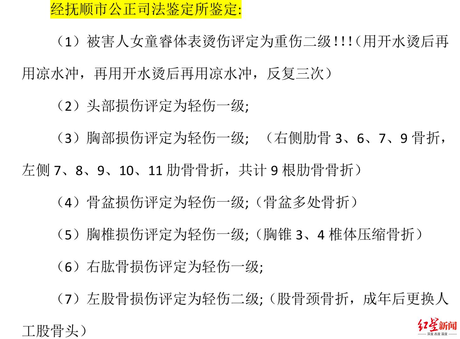 辽宁抚顺女童被虐待案宣判:两名被告人分别获刑16年和3年