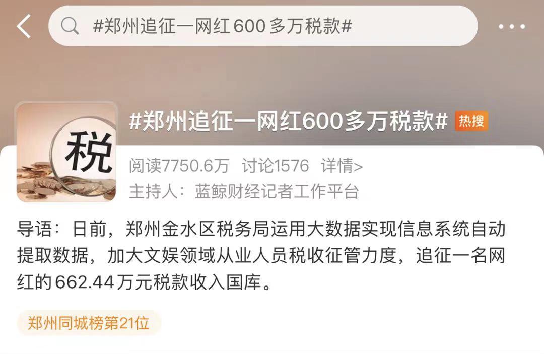 网红补税600多万元!专家:年底或有一波补税潮