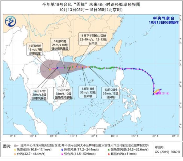 """台风""""圆规""""即将登陆海南 琼粤多地将迎强风雨"""