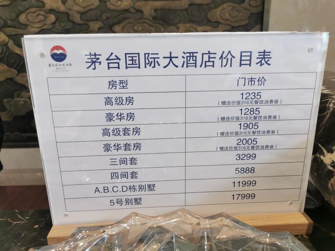 黄牛急了!茅台大酒店叫停住店可买1499元飞天