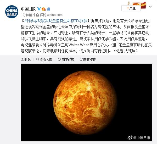 科学家观察发现金星有生命存在可能