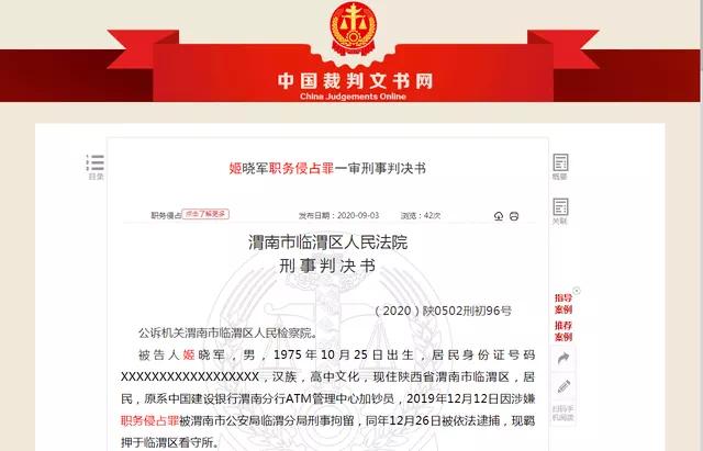 监守自盗!陕西某银行ATM加钞员盗窃巨款终锒铛入狱