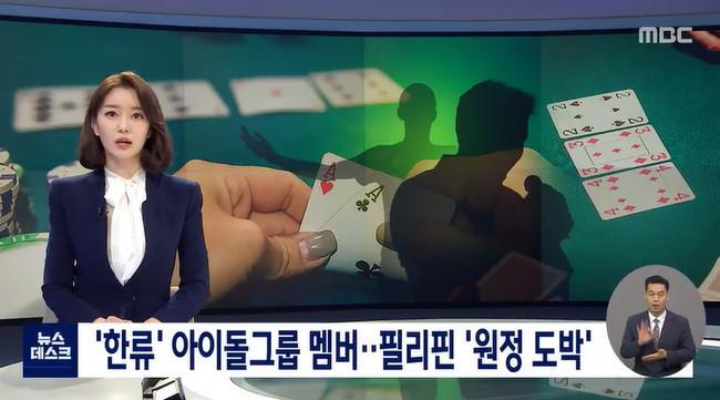 韩国知名男偶像赌博被查 黑帮分子涉案其中