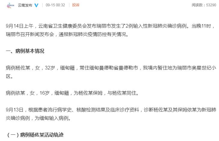 云南瑞丽输入病例轨迹:携3个孩子2个保姆偷渡入境