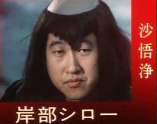日版《西游记》沙悟净扮演者岸部四郎去世 终年71岁