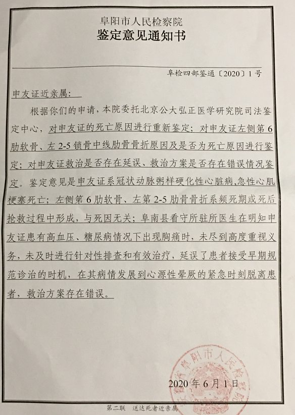 """""""安徽男子看守所内死亡案""""追踪:家属再次申请国赔"""