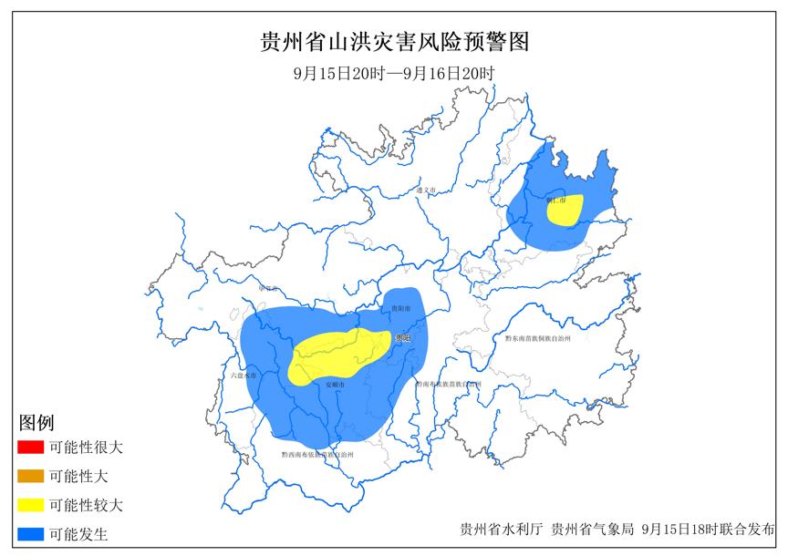 多地暴雨持续 贵州发布山洪灾害黄色预警及洪水预警