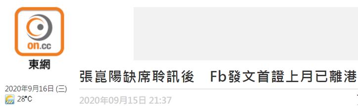 乱港分子张昆阳发文承认8月已离港 拒绝说出身在何处