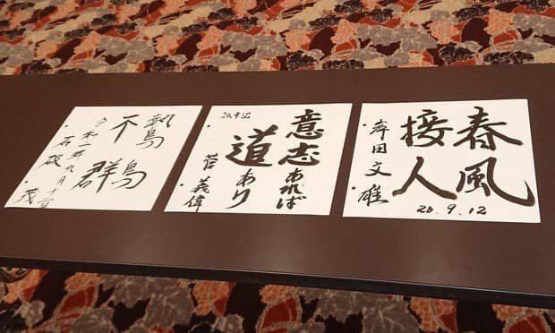 """""""农家长子""""菅义伟开启首相之路"""