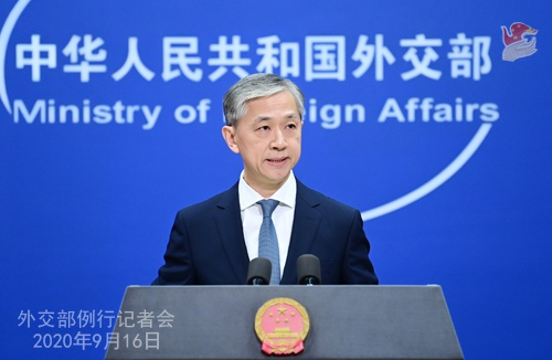 2020年9月16日外交部发言人汪文斌主持例行记者会