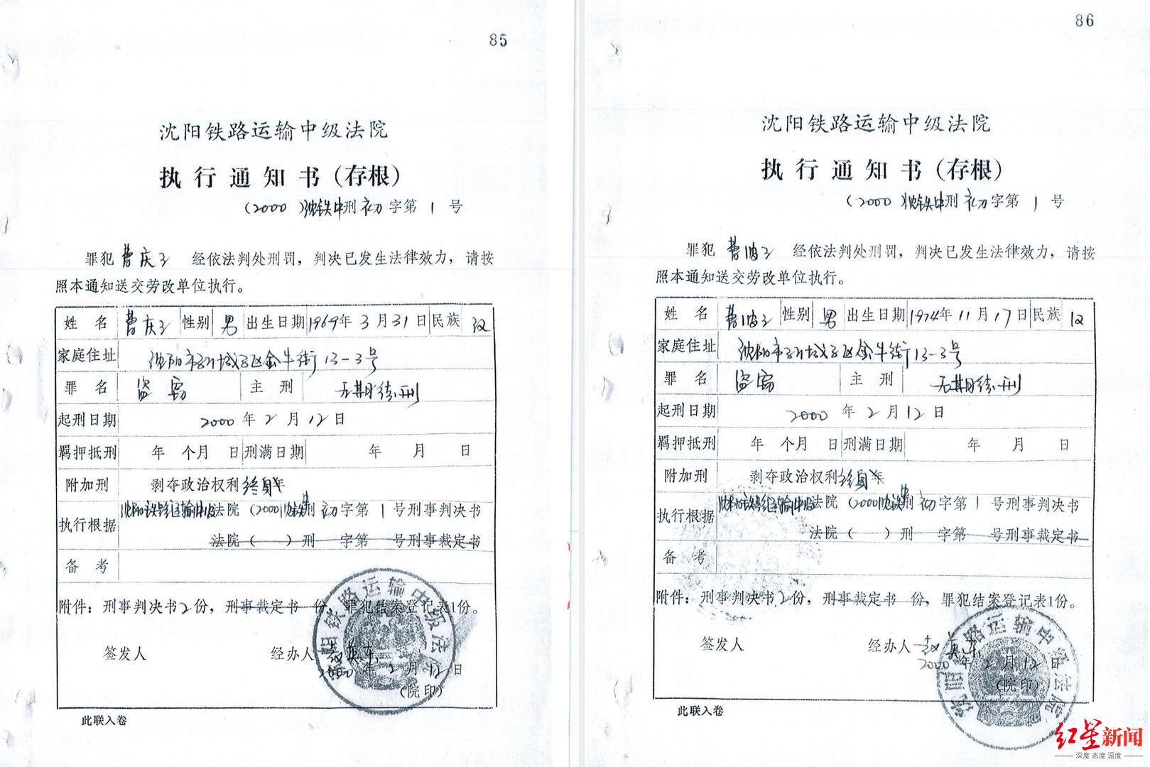 辽宁两兄弟被判无期出狱后仍喊冤 狱中疑遇真凶