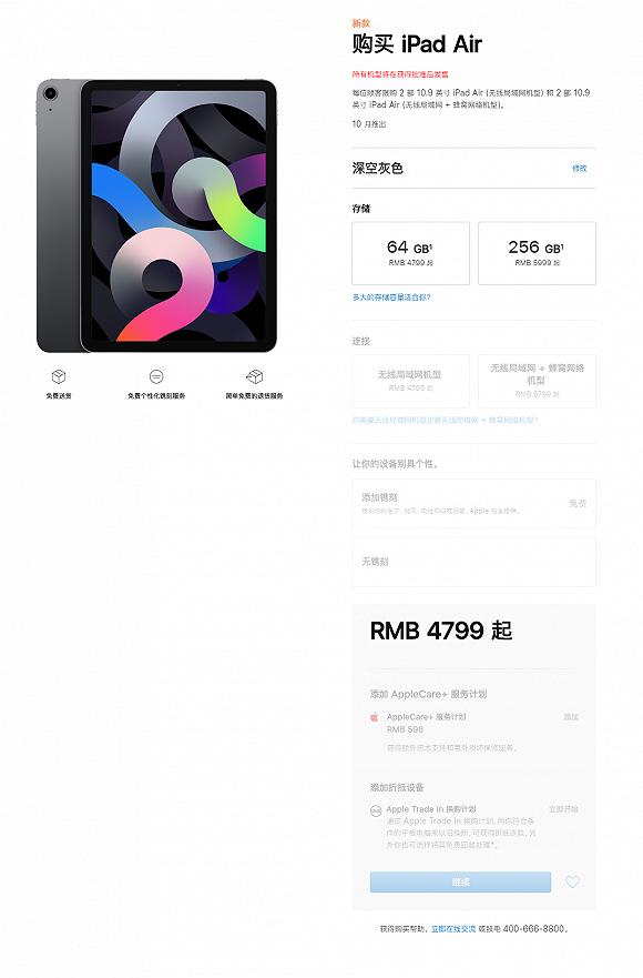 苹果中国官网:国行版iPad Air起售价4799元