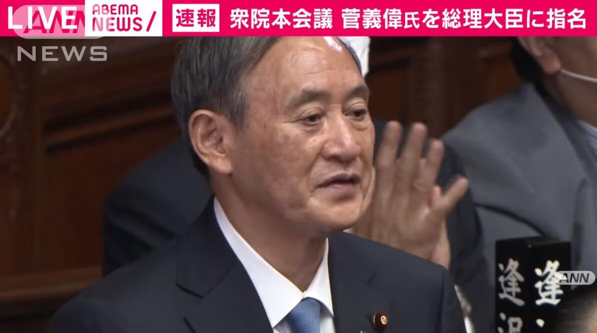 观察者网:菅政权,名义上的选举实质上的禅让