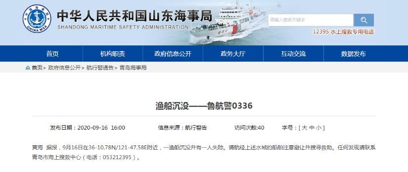 山东青岛海事局:黄海一艘渔船沉没并有一人失踪