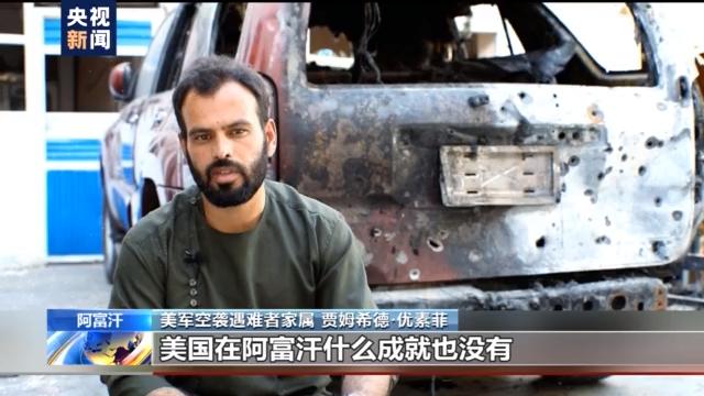 美国空袭致阿富汗一家十口丧生 家属控诉其罪行