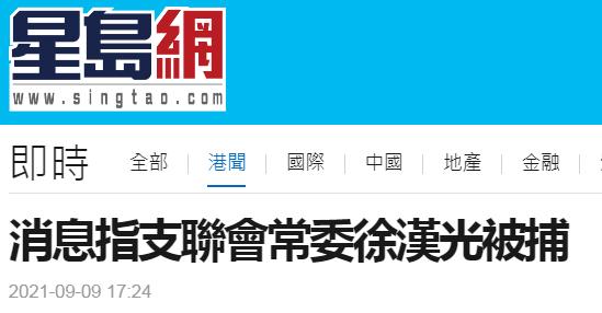 """港媒:消息称""""支联会""""成员徐汉光被拘捕"""